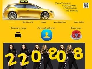 Такси в городе Тобольск! +7(3456)22-08-08. Приложение для заказа такси Тобольска. ОНЛАИН - ЗАКАЗ с сайта. Низкие цены. Скидки и акции! (Россия, Тюменская область, Тобольск)