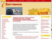 """Транспортная компания """"Доставкин"""""""