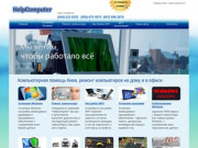 Helpcomputer - Компьютерная помощь новичкам (Украина, Киевская область, Киев)
