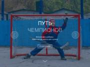 """БФРДХ """"Путь Чемпионов"""""""