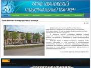 Катав-Ивановский индустриальный техникум