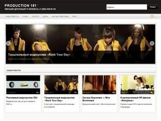 Production 181° — производство видео для интернет и ТВ