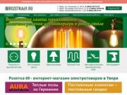 Интернет-магазин rozetka69.ru представляет широкий спектр электротехнической продукции , электрики и электротехники для дома. (Россия, Тверская область, Тверь)