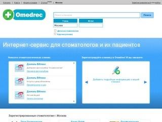 Все стоматологии - Северодвинск - Omedrec