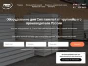 Оборудование для Сип и сэндвич панелей (Россия, Самарская область, Тольятти)