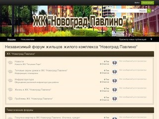 """ЖК """"Новоград Павлино"""" - это современный жилой комплекс, расположенный в городе Балашиха. По адресу http://forum-novograd-pavlino.ru находится форум, созданный усилиями жильцов ЖК"""