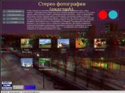 3D-фотографии города Сочи