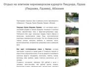 Отдых в Абхазии. Пицунда, Лдзаа (Лидзава, Лдзава). Частный сектор