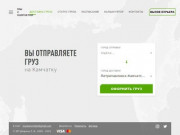 Мы с Камчатки   Отправка грузов в Петропавловск-Камчатский