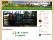 ООО Регион г.Подпорожье Производство и обработка пиломатериалов и оцилиндрованной древесины