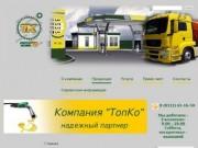 Компания ТОПКО