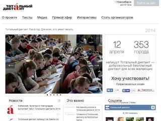 """""""Тотальный диктант"""" в Беломорске (Тотальный диктант. Раз в год. Для всех, кто умеет писать)"""