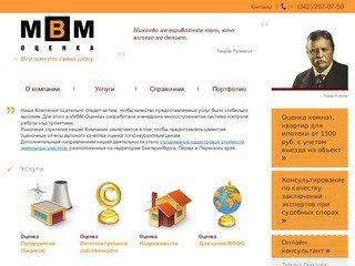 МВМ Оценка -  г. Пермь | Оценка предприятий, бизнеса, недвижимости