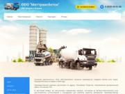 Производство товарного бетона различных марок - ООО Меттрансбетон г. Нижнекамск