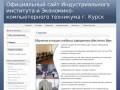 Официальный сайт Индустриального института и Экономико-компьютерного техникума г. Курск