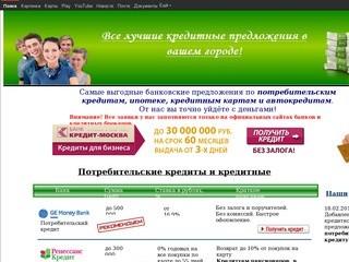 Credit.vip555.ru - самые выгодные кредиты