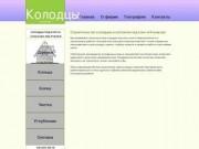 Колодцы и септики под ключ в Конаковском районе 8(916)05-400-40