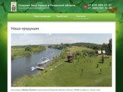 Продажа базы отдыха Продажа коммерческих объектов Базы отдыха Рязанской области