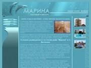 """Отдых в Витязево - отель """"Марина"""" на курорте Анапа"""
