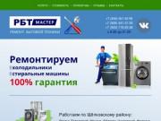 Ремонт холодильников и стиральных машин (Россия, Московская область, Щёлково)