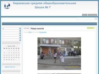 Киреевская школа № 7