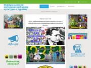Официальный сайт МБУК «Информационно