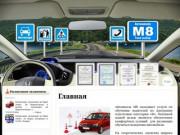Автошкола М8 официальный сайт. Автошкола в Архангельске