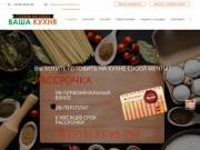 Сайт кухни на/под заказ | Заказать кухню | Каталог | Цены | Производитель в Краснодаре