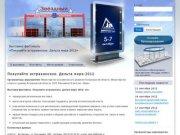 Покупайте астраханское. Дельта мира-2012 - Покупайте астраханское
