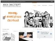 Ваш эксперт ЖКХ. Бесплатная консультация юриста по ЖКХ. г. Киров