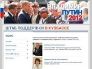 Кемеровский региональный народный штаб общественной поддержки кандидата в Президенты РФ В.В. Путина