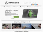 Юридическая компания - Чебунин Консалтинг. Юридическая фирма в Иркутске. Юридические консультации.