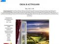 Окна-пвх-астрахань.рф — Окна в Астрахани Купить Заказать Установить - Окна Астрахань