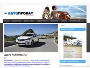 Автопрокат в г. Южно-Сахалинск