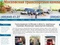 Грузоперевозки по Москве и области   Московская транспортная компания