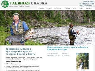 красноярск сайт рыбаков