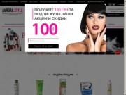Аврора Стиль - Интернет-магазин косметики и парфюмерии (Украина, Киевская область, Киев)