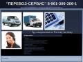 Наша транспортная компания предлагает дешевые грузоперевозки с гарантией высокого качества и оперативности выполнения работ. (Россия, Ростовская область, Ростов-на-Дону)