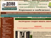 Мебель в Звенигороде дсу88