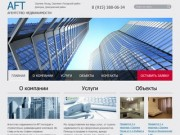 Агентство недвижимости AFT г. Сергиев Посад
