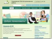 Сериковская ООШ Бутурлиновского района  –