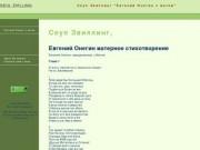 Сеул Звиллинг: Евгений Онегин, (переделанное стихотворение А.С. Пушкина) с матом.