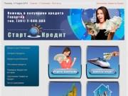 Помощь в получении Кредита для Населения и Бизнеса . (Россия, Красноярский край, Красноярск)