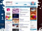 AstraOut.ru - все развлечения Астрахани!