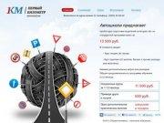 Автошкола «Первый километр» - автошкола в Барнауле, автошколы в Барнауле, полный курс, экстерн