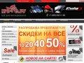 Сеть фирменных магазинов МОТО.РУ МОСКВА