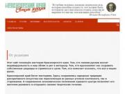 От редакции - Красноярский край своими руками