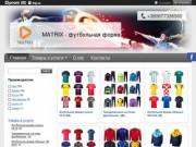 Интернет магазин футбольной атрибутики MARTIX (Украина, Киевская область, Киев)