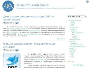 Архангельский админ (информационные технологии, проблемы и решения, обзоры региональных новостей)