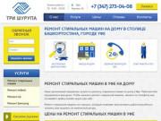 Наша организация предлагает услуги по ремонту стиральных машин на дому в Уфе. (Россия, Башкортостан, Уфа)